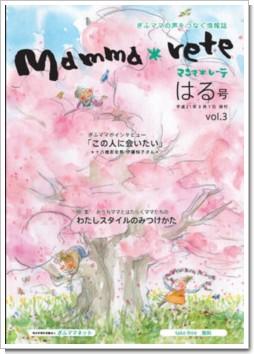 manmareteharuh1-thumb-240x339-4421.jpg
