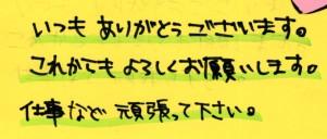 20090225感謝の会にて-S.jpg